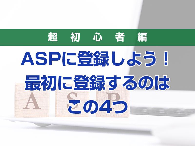 ASPに登録しよう
