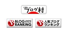 ブログランキングバナー