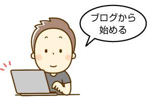 ブログから始める