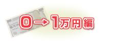 0→1万円編