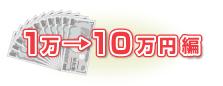 1万→10万円編