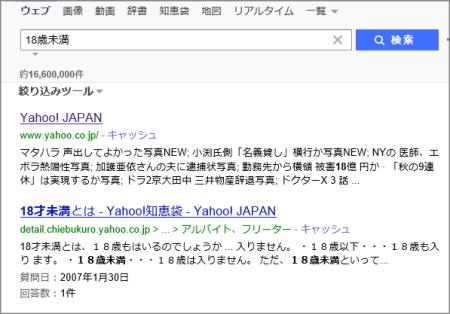 Yahooの検索画面