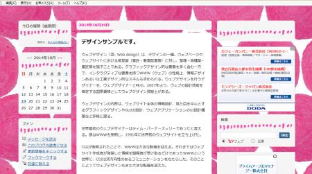 ブログパーツの例