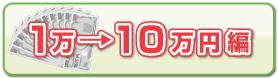 1万円から10万円編