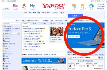 Yahooの広告
