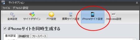 iPhone作成機能