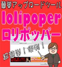 ロリポッパー