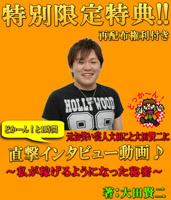 大田にインタビュー