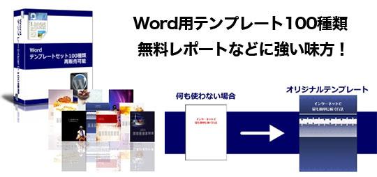 Wordテンプレート