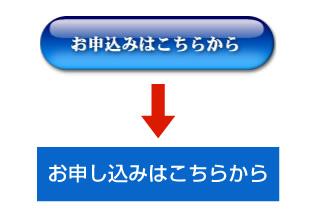 フラットデザインのボタン