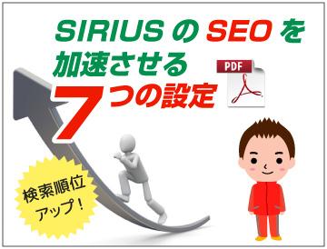 SIRIUSのSEOを加速させる7つの設定