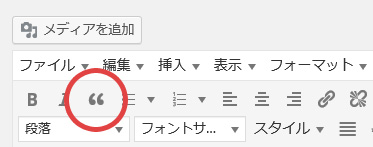 Wordpressの引用
