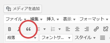 Wordpressの引用