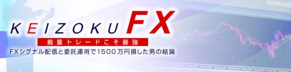 KEIZOKU FX