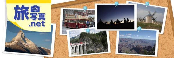 旅写真.net