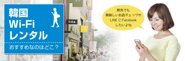 韓国WiFiレンタル