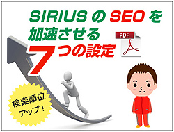 シリウスのSEOを加速させる7つの設定