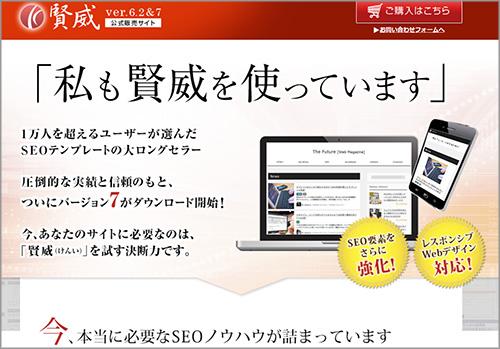 賢威公式サイト