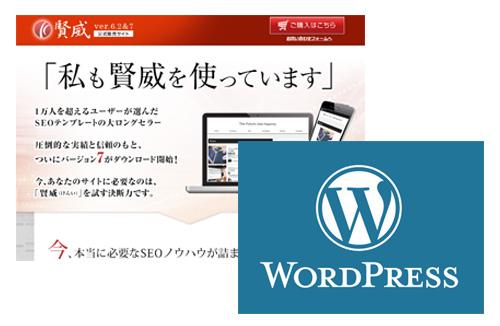 Wordpressテーマ賢威