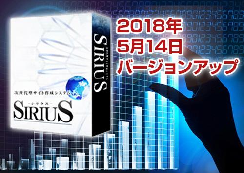 シリウスのバージョンアップ