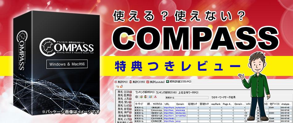 COMPASSの特典つきレビュー