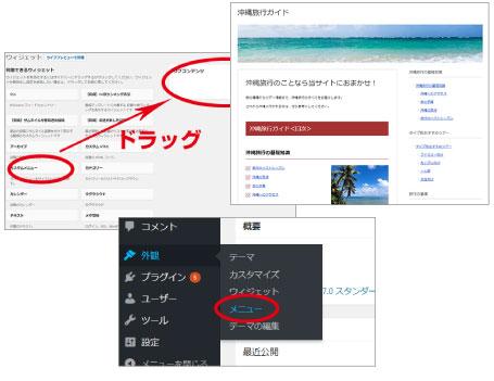 Wordpressでホームページ風完結サイト(ミニサイト)を作る方法