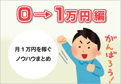 月1万円を稼ぐノウハウまとめ