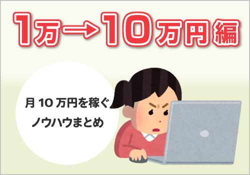月10万円を稼ぐノウハウまとめ