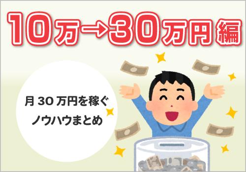 月30万円を稼ぐノウハウまとめ
