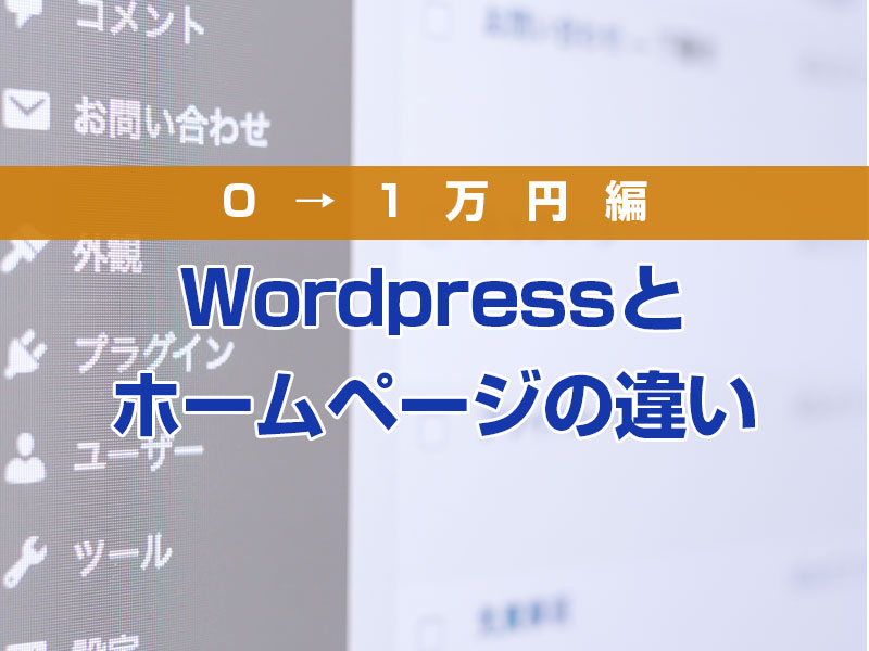 Wordpressとホームページの違い