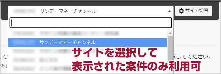 サイト選択